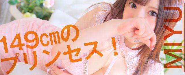 「みゆ」さんグラビア